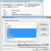 HashTab скриншот 3