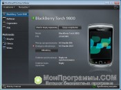 BlackBerry Desktop Manager скриншот 3