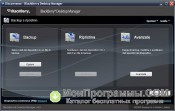 BlackBerry Desktop Manager скриншот 4