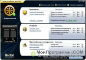 Norton Internet Security скриншот 4