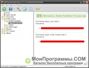 Multi Password Recovery скриншот 4