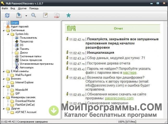 Multi Password Recovery (сокр. MPR) - многофункциональное решение для.