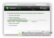 Navitel Navigator Update Center скриншот 1