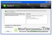Скриншот Navitel Navigator Update Center