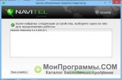 Navitel Navigator Update Center скриншот 3