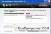 Navitel Navigator Update Center скриншот 4