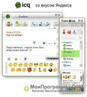 ICQ 8 скриншот 4
