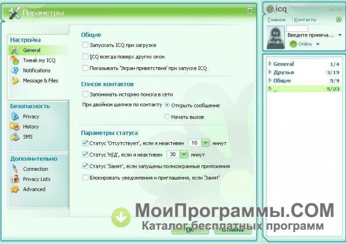 Скачать Icq 6 Русская Версия - фото 10