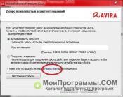 Avira Antivirus Premium для Windows 10 скриншот 2