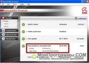Avira Antivirus Premium скриншот 4