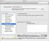 Скриншот Avira для Mac OS