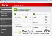 Скриншот Avira для Windows 7