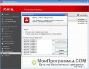Avira для Windows 8 скриншот 2