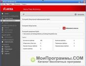 Скриншот Avira для Windows 8