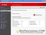 Avira Free Antivirus скриншот 4