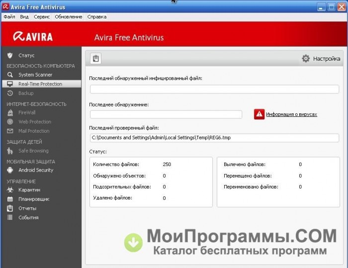 Avira для windows 8 - фото 9