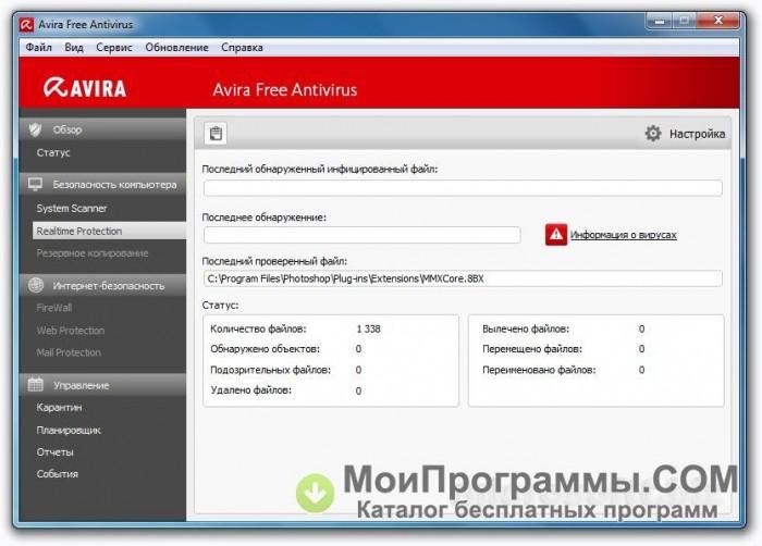 Avira AntiVir Personal (Авира Антивирус Персонал) скачать бесплатно торрент