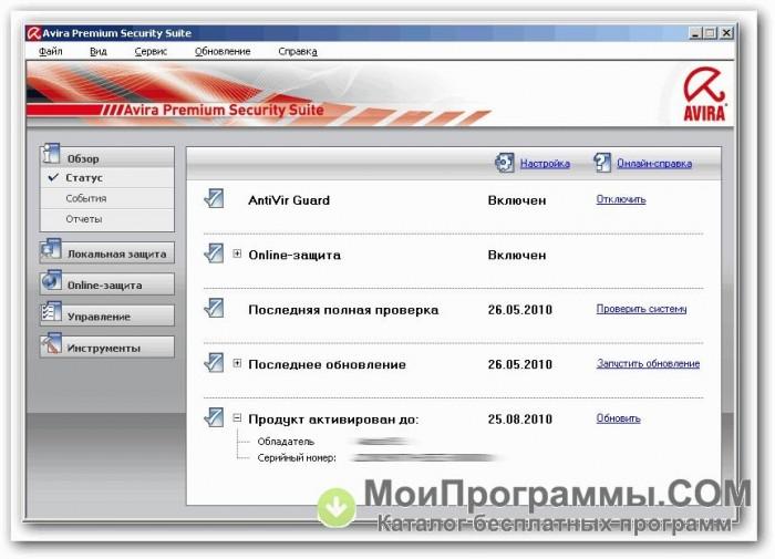 Avira Premium Security Suite скачать бесплатно.