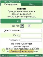 ДругВокруг скриншот 1