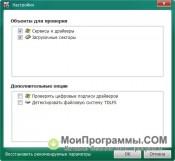 Скриншот Kaspersky TDSSKiller