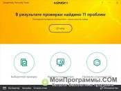Kaspersky Security Scan скриншот 1