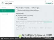 Kaspersky Security Scan скриншот 3