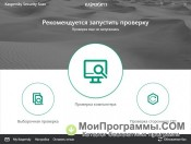 Kaspersky Security Scan скриншот 4