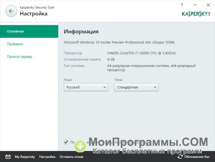 Kaspersky security scan отзывы