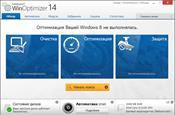 Ashampoo WinOptimizer скриншот 3
