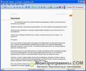 Cool PDF Reader скриншот 2