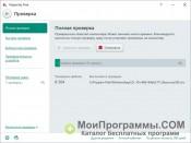 Kaspersky Free Antivirus скриншот 2