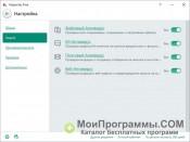 Kaspersky Free Antivirus скриншот 3