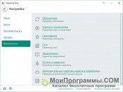 Kaspersky Free Antivirus скриншот 4