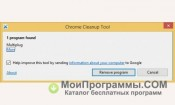 Скриншот Chrome Cleanup Tool