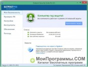 Outpost Security Suite Free скриншот 3