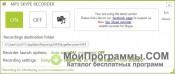 MP3 Skype Recorder скриншот 3