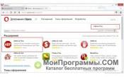 Скриншот Adblock Plus для Opera