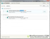 Autodesk Application Manager скриншот 2