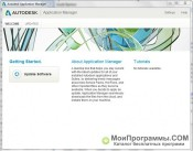 Autodesk Application Manager скриншот 3
