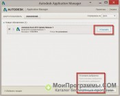 Скриншот Autodesk Application Manager