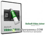 Boilsoft Video Joiner скриншот 3