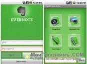 Evernote скриншот 3