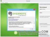 Evernote скриншот 4