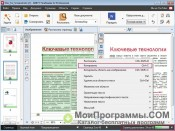 ABBYY FineReader Professional скриншот 3