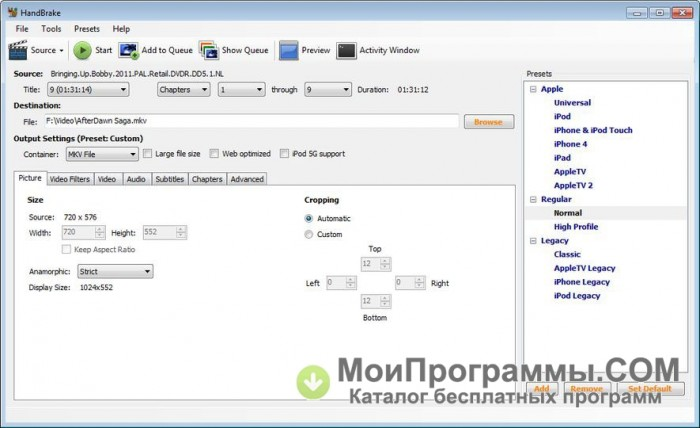 HandBrake Portable скачать бесплатно русская версия