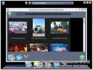 PicaSafe 2.0 скриншот 2