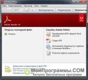 Скриншот Adobe Reader