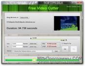 Free Video Cutter скриншот 1