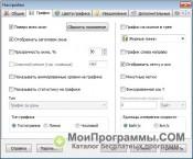 Networx скриншот 4