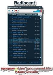 Radiocent скриншот 3